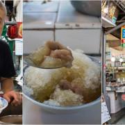 【台南│江水號】隱身大菜市高齡80的超級老字號!尤其芋頭簡直夢幻逸品,走過路過也要回頭再吃過!