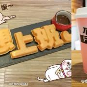 【食記】台北 內湖區 港墘站《不想上班 只好喝拿鐵》就這麼大剌剌的說出眾人心聲啊!棒!