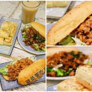 【台北板橋】就是要吃早餐 熱炒麵包 碳烤三明治 一早就讓人驚艷的美味