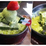 【桃園美食】帕帕克的店~超級浮誇的乾冰芒果冰和鐵板抹茶冷熱冰