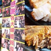 吃。高雄|鳳山炸物饗宴。無敵蘿蔔糕。是非炒飯「勇記無敵蘿蔔糕」。