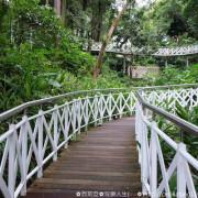 【嘉義。竹崎鄉】強烈激推!這裡結合芬多精森林步道與刺激感破表的天空走廊~竹崎親水公園