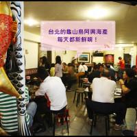台北市美食 餐廳 中式料理 熱炒、快炒 龜山島阿興海產 照片