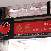 台北市美食 餐廳 餐廳燒烤 燒肉 燒匠Master 照片