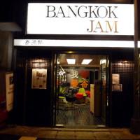 台北市美食 餐廳 異國料理 泰式料理 BangkokJam 泰過熱時尚泰式料理 (台北店) 照片