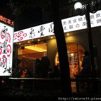 台北市美食 餐廳 火鍋 涮涮鍋 聚豐園酸菜白肉鍋 照片