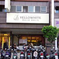 新北市美食 餐廳 異國料理 義式料理 黃白小屋 照片