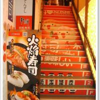 台北市美食 餐廳 異國料理 日式料理 爭鮮迴轉壽司(忠孝店) 照片