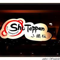 台北市美食 餐廳 咖啡、茶 中式茶館 Sho Teppan小鐵板 照片