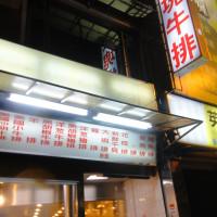 台北市美食 餐廳 異國料理 美式料理 大塊牛排專賣店 (士林店) 照片