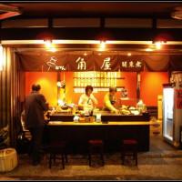 台北市美食 餐廳 異國料理 日式料理 角屋かどや關東煮 照片