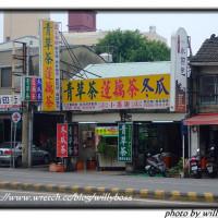 台南市美食 餐廳 飲料、甜品 飲料專賣店 小西腳青草茶 照片