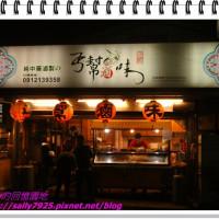 台北市美食 攤販 滷味 丐幫滷味 照片