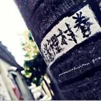 高雄市休閒旅遊 景點 展覽館 眷村裡迷路 照片