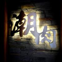 台北市美食 餐廳 火鍋 火鍋其他 潮肉壽喜燒(大安店) 照片