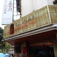 台北市美食 餐廳 異國料理 中東料理 法老王埃及料理 Pharaohs Egyptian Restaurant & Cafe 照片
