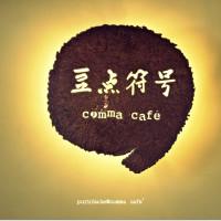 高雄市美食 餐廳 咖啡、茶 咖啡館 豆符 Comma Cafe' 照片