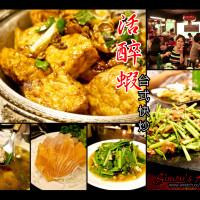 台北市美食 餐廳 中式料理 台菜 活醉蝦海鮮 照片