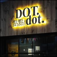 台北市美食 餐廳 異國料理 美式料理 DOT.dot.點點食堂 照片