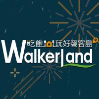 Walkerland數位編輯室