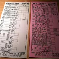 台北市美食 餐廳 異國料理 日式料理 藏月日式豬排專賣店 照片