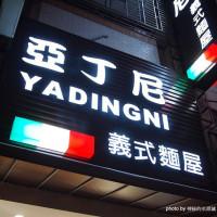 台中市美食 餐廳 異國料理 義式料理 亞丁尼義式麵屋 照片