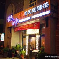 台中市美食 餐廳 火鍋 涮涮鍋 鍋神日式涮涮鍋(逢甲店) 照片