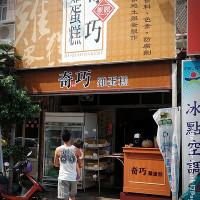 澎湖縣美食 餐廳 烘焙 澎湖 奇巧 土雞蛋糕 照片