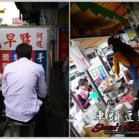 嘉義市美食 攤販 包類、餃類、餅類 車頭豆漿(阿焜早點) 照片