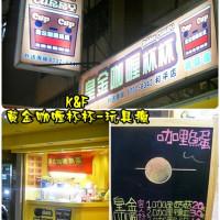 台北市美食 餐廳 中式料理 粵菜、港式飲茶 黃金咖喱杯杯-玩具瘋 照片
