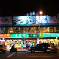 台北市休閒旅遊 運動休閒 SPA養生館 士林飛來發 照片