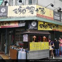 台北市美食 餐廳 中式料理 小吃 碗糕之家 照片
