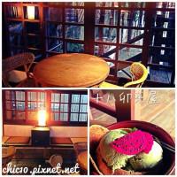 台南市美食 餐廳 飲料、甜品 十八卯茶屋 照片