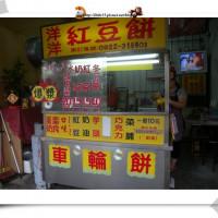 宜蘭縣美食 攤販 甜點、糕餅 洋洋爆漿紅豆餅 照片