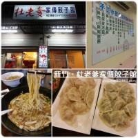 新竹市美食 餐廳 中式料理 麵食點心 杜老爹家傳餃子館 照片