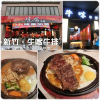新竹市美食 餐廳 異國料理 美式料理 牛喀牛排 照片