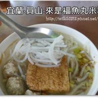宜蘭縣美食 餐廳 中式料理 小吃 來是福魚丸米粉 照片