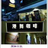 台北市美食 餐廳 咖啡、茶 漫舞咖啡 照片