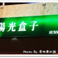 台中市美食 餐廳 飲料、甜品 泡沫紅茶店 陽光盒子(漢口旗艦店) 照片