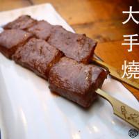 高雄市美食 餐廳 餐廳燒烤 大手燒(司牡丹酒造) 照片