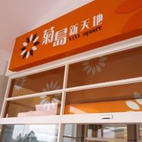 澎湖縣休閒旅遊 購物娛樂 購物中心、百貨商城 澎坊免稅店 照片