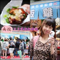南投縣美食 攤販 台式小吃 飯飯雞翅 照片