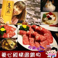 台北市美食 餐廳 火鍋 養心殿精緻鍋物 照片
