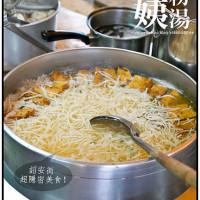 台北市美食 餐廳 中式料理 小吃 詔安街阿姨米粉湯 照片