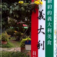 彰化縣美食 餐廳 異國料理 小義大利 照片