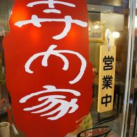 台中市美食 餐廳 異國料理 日式料理 寺內家ひろちゃん烏龍 照片