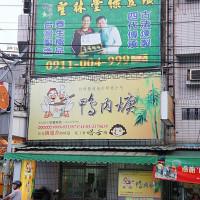 嘉義縣美食 餐廳 中式料理 竹崎廟口鴨肉羹 照片