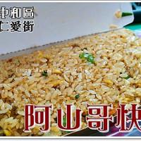 新北市美食 餐廳 中式料理 熱炒、快炒 阿山哥快炒 照片