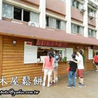 新竹市美食 餐廳 烘焙 烘焙其他 小木屋鬆餅 (交大店) 照片