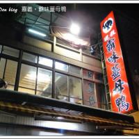 台北市美食 餐廳 火鍋 霸味薑母鴨 (南港店) 照片